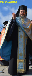 Η ομιλία του Αρχιμανδρίτη Ιγνάτιου Σωτηριάδη στον Αγιασμό των υδάτων στην Ολυμπιακή Ακτή. (ΒΙΝΤΕΟ