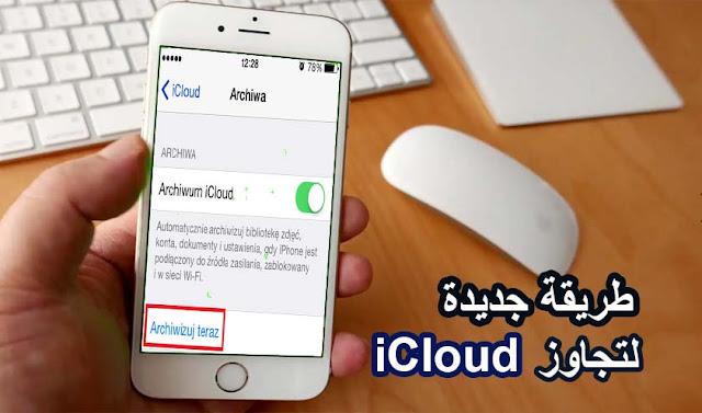 شرح بلفيديو طريقة التخلص من icloud في هواتف iphone عبر هذا البرنامج السغير بكل سهولة