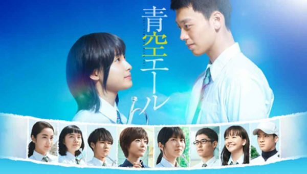 Aozora Yell Live Action (2016) Subtitle Indonesia