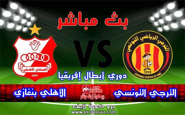 مشاهدة مباراة الترجي التونسي والاهلي بنغازي بث مباشر