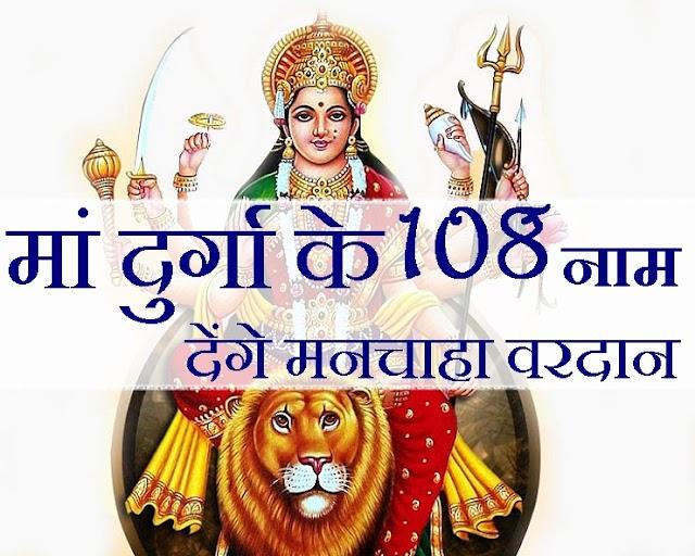 मां दुर्गा के 108 नाम | 108 Names of Maa Durga | दुर्गा के 108 नाम के पाठ |  दुर्गा स्तुति 108 नाम
