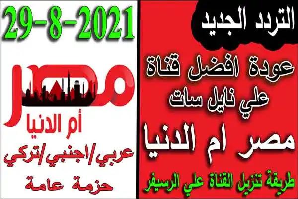تردد قناة مصر ام الدنيا الجديد 2021 وطريقة تنزيل القناة علي نايل سات