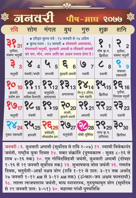 हिन्दू कैलेंडर जनवरी  २०२१ - तिथि - त्यौहार - व्रत - पौष - माघ महीना २०२१