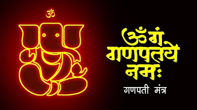 Om Gan Ganpataye Namo Namah Ringtone, Mp3 Song, Mp4 Video & WhatsApp Status Video