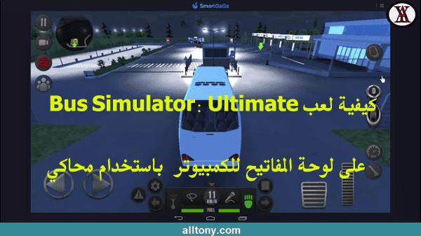 كيفية لعب Bus Simulator: Ultimate على لوحة المفاتيح للكمبيوتر  باستخدام محاكي