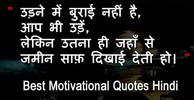 Rajputana Shayari: Motivation Quotes