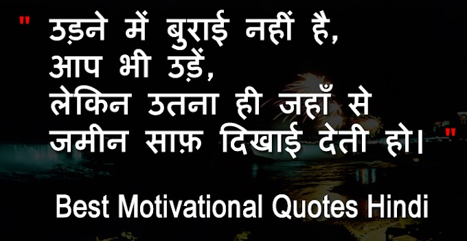 50 Best Motivational Quotes Hindi