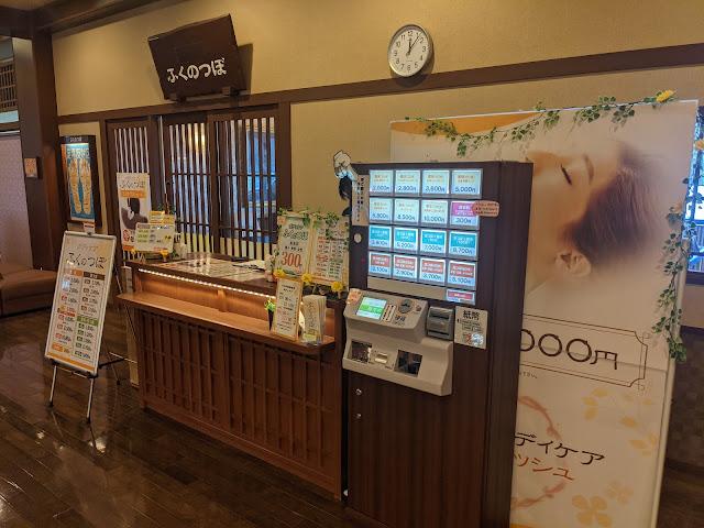 稲佐山温泉ふくの湯マッサージ券売機