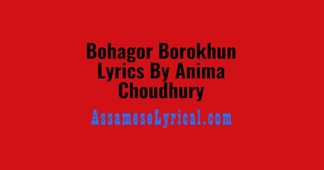 Bohagor Borokhun Lyrics