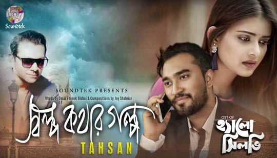 Sholpo Kothar Golpo Lyrics by Tahsan Bangla Song
