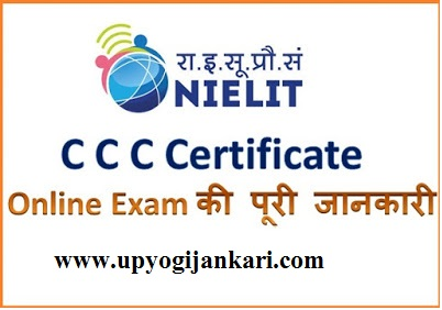 CCC-Exam-Full-Details-In-Hindi