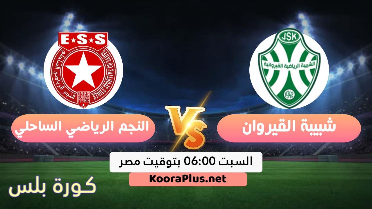 مشاهدة مباراة شبيبة القيروان والنجم الرياضي الساحلي بث مباشر اليوم 01-08-2020 الرابطة التونسية لكرة القدم