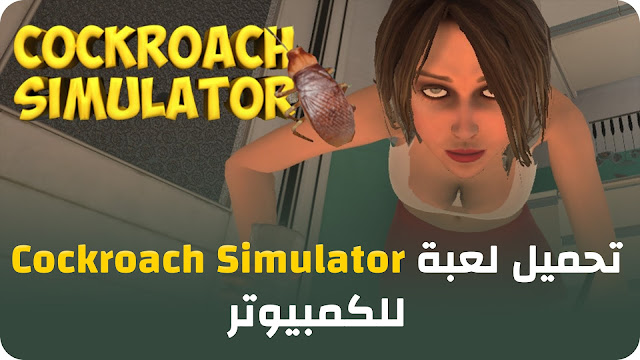 تحميل لعبة cockroach simulator مجانا
