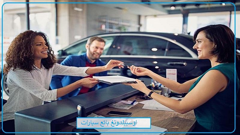 جميع المعلومات عن اوسبيلدونغ بائع سيارات Automobilkaufmann/-frau في المانيا باللغة العربية