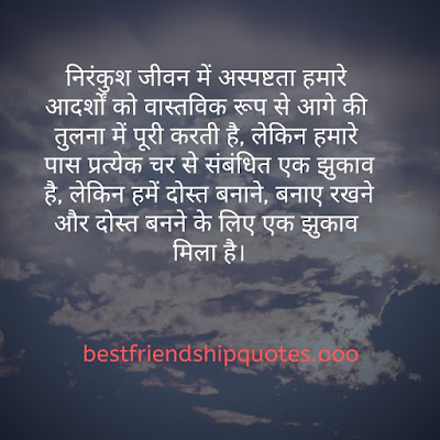Religious Friendship Quotes In Hindi