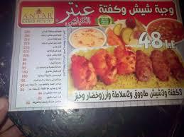 أسعار منيو وفروع ورقم مطعم عنتر الكبابجى 2021
