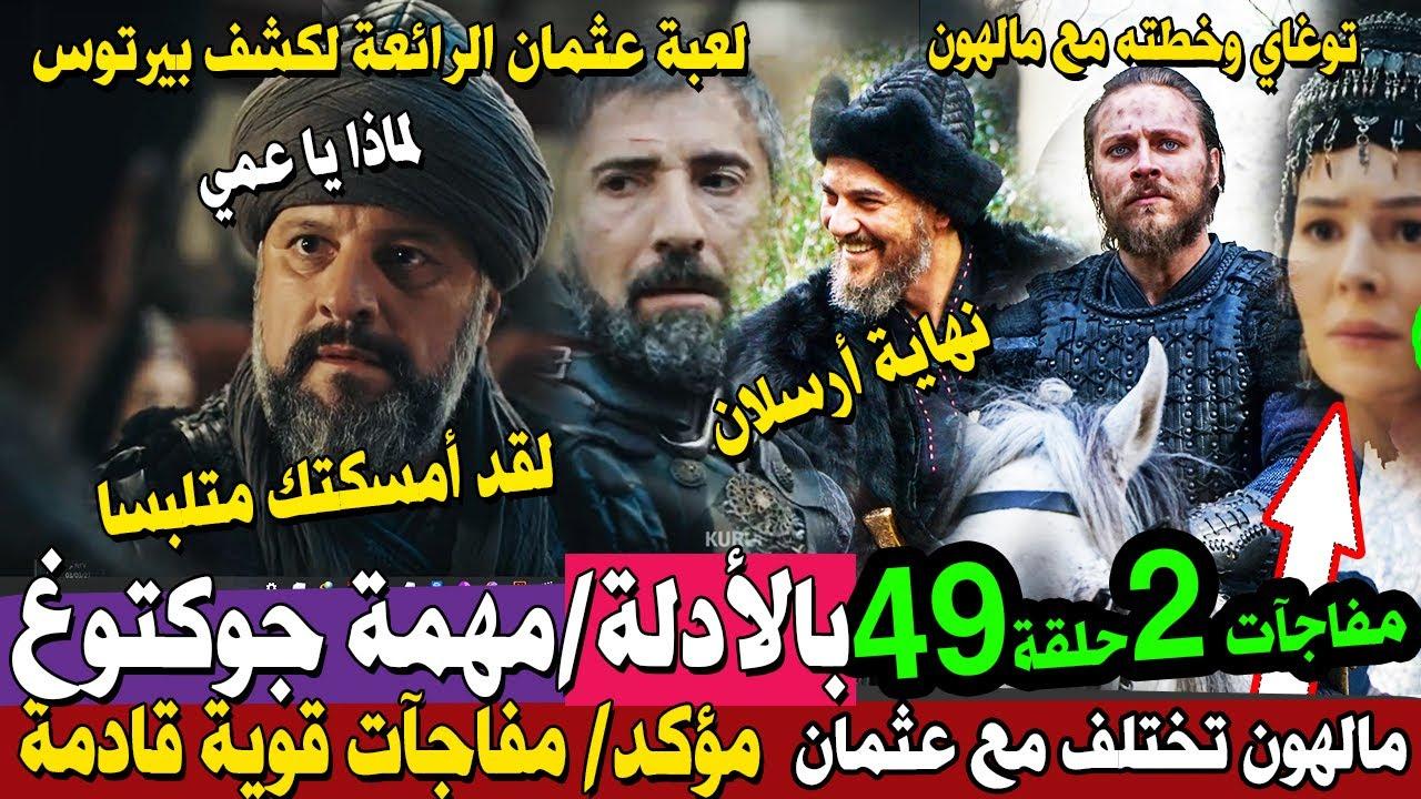 مسلسل المؤسس عثمان 49 جزء 2 إعلان وأخيرا كشف دوندار وبيتروس