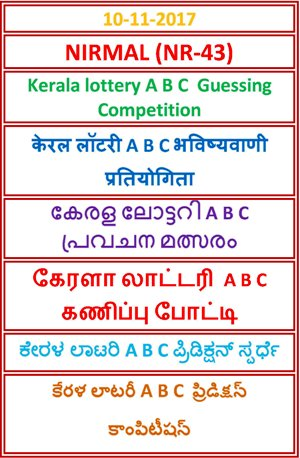 A B C Guessing Compatition NIRMAL NR-43