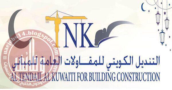 شركة-التنديل-الكويتي-للمقاولات-العامة