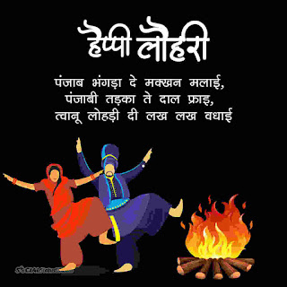 Happy Lohri Punjabi Wishes, Happy Lohri Punjabi Status Dp, lohri wishes in punjabi, happy 1st lohri wishes, happy lohri wishes for wife, lohri quotes in punjabi, happy lohri 2019, lohri quotes in english, happy lohri 2020, happy lohri images, happy lohri 2020 images hd, happy lohri wishes,
