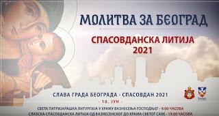 Спасовданска литија - Спасовдан 2021.