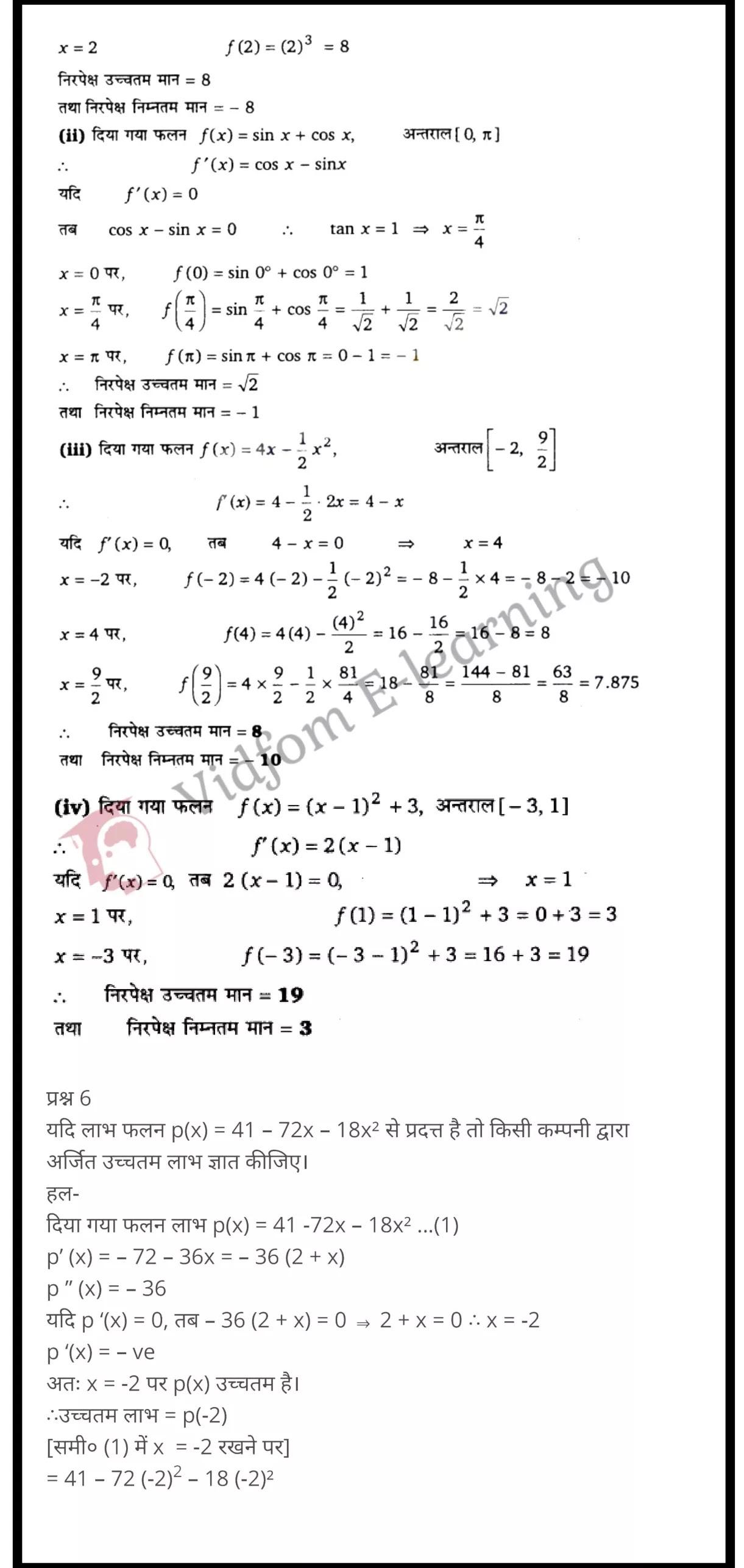 class 12 maths chapter 6 light hindi medium 43