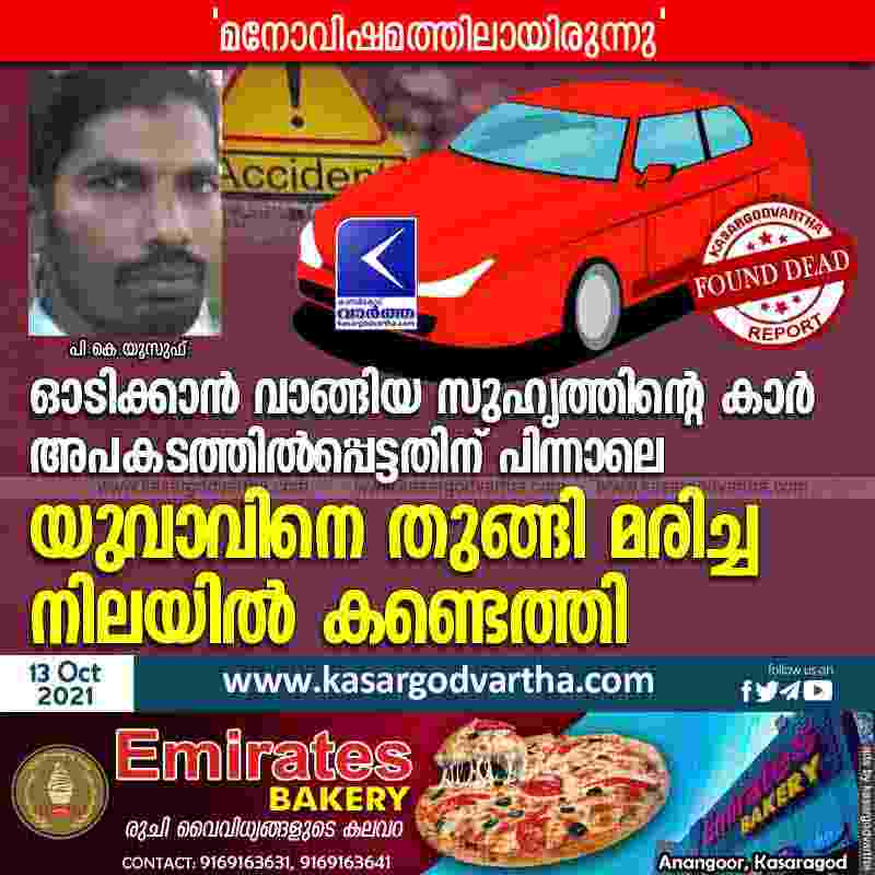 Kasaragod, News, Kerala, Top-Headlines, Dead, Accident, Natives, Shop, Ambalathara, Police, Case, Investigation, Young man found dead.