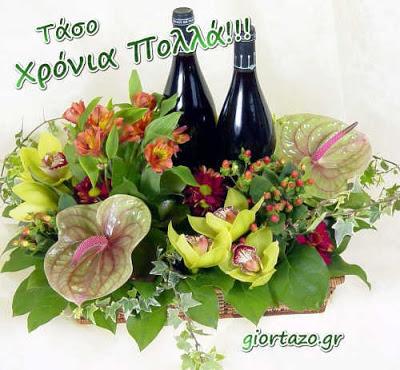 28 Απριλίου 🌹🌹🌹Σήμερα γιορτάζουν οι: Αναστάσιος, Τάσος, Αναστάσης, Ανέστης, Αναστασία, Τασούλα giortazo