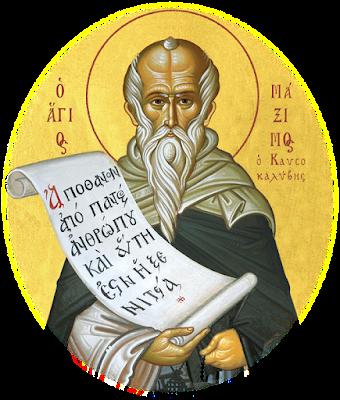 Άγιος Μάξιμος ο Ομολογητής   580 Κωνσταντινούπολη - 662 Λαζική, Πόντος
