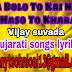 Na bolo to kai nahi haso to khara -vijay suvada gujarati songs lyrics