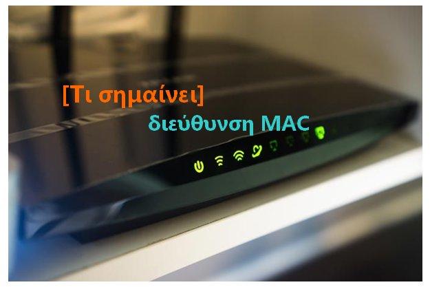 Τι είναι μια διεύθυνση MAC
