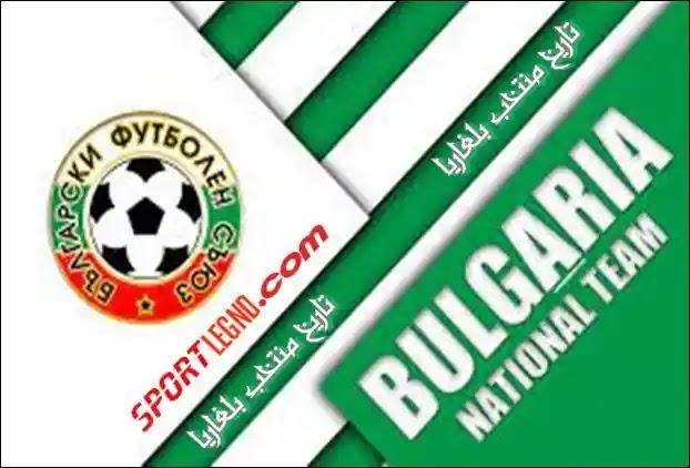 بلغاريا,بلغاريا وايطاليا,نجم منتخب بلغاريا,بلغاريا والمانيا,اسطورة منتخب بلغاريا,ستويشكوف,الهداف التاريخي لمنتخب بلغاريا,بلغاريا في كاس العالم,افضل اهداف بلغاريا,كاس العالم 1994,تاريخ منتخب بلغاريا لكرة القدم,تاريخ منتخب بلغاريا,المنتخب البلغاري