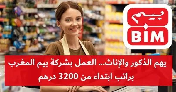 الترشيح للعمل بشركة بيم المغرب براتب ابتداء من 3200 درهم