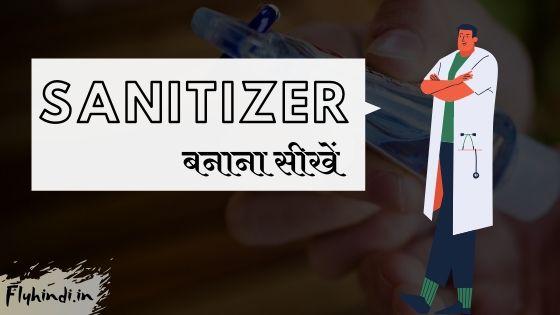 Hand Sanitizer कैसे बनाते है | सैनिटाइजर बनाना सीखें - Fly Hindi