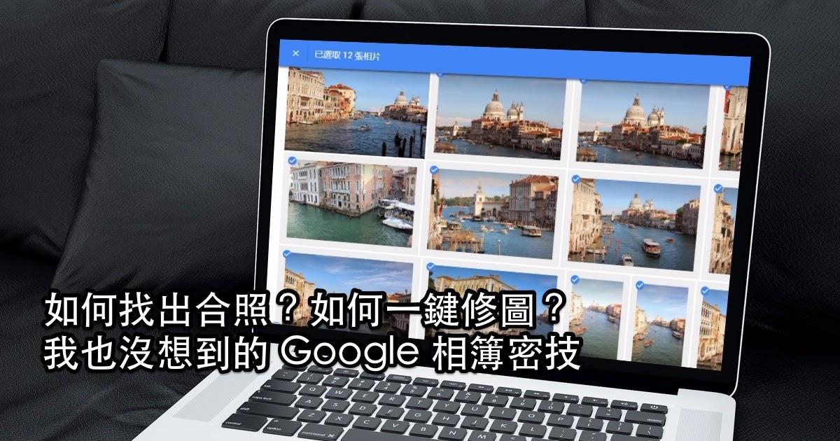 Google 相簿團隊傳授10個私房密技,有些我也沒想到