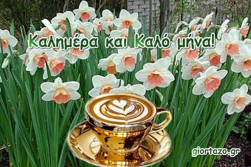 Καλημέρα Καλό Μήνα  ...giortazo.gr