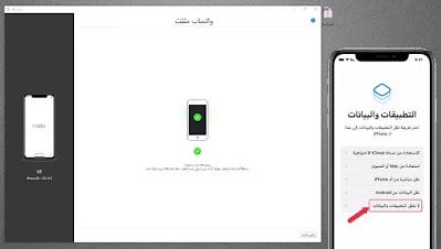 طريقة فرمتة جهاز الآيفون iPhone ثم استعادة بيانات التطبيقات