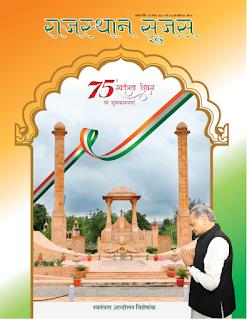 Download Rajasthan Sujas August 2021 in hindi pdf | rasnotes.com