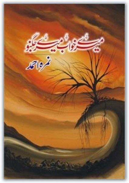 mere-khawab-mere-jugnoo-nimra-ahmad-pdf-download