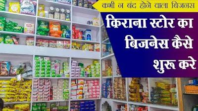 भारत में जनरल स्टोर या किराने की दुकान कैसे शुरू करें