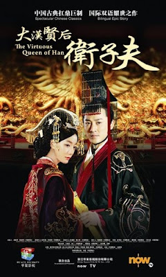จอมนางบัลลังก์ฮั่น (The Virtuous Queen of Han)