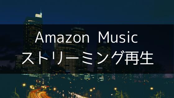 Amazon Musicアプリで音楽を聴くときはストリーミング再生をWi-Fi接続時のみにしておくと安全。高額な通信料がかからないように気を付けよう!