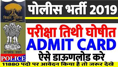 Bihar Police Constable 11880 Constable And Fireman Exam Date