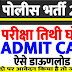 Bihar Police Constable 11880 Constable And Fireman Exam Date