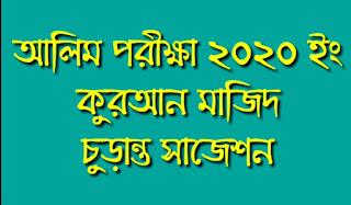 আলিম কোরআন মাজিদ সাজেশন ২০২০ | Alim Quran Majeed Suggetion 2020