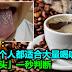 中医师提醒:不是每个人都适合大量喝咖啡,从「舌头」纹路看自己可不可以喝咖啡