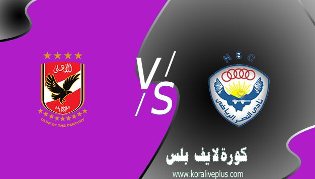 مشاهدة مباراة الأهلي والنصر بث مباشر اليوم كورة لايف 14-04-2021 في كأس مصر