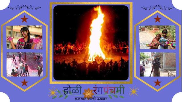 होळी / रंगपंचमी- भारतातील ४० प्रसिद्ध सण आणि उत्सव | 40 Famous Festivals and Celebrations in India