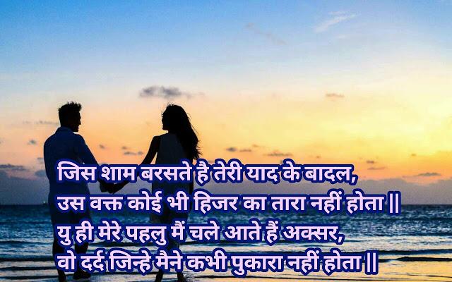 Shayari, in Hindi ,Love images
