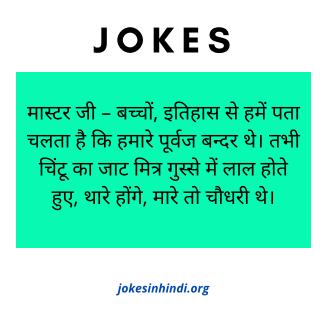 Funny Jokes For Kids 8 9 in Hindi